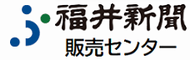 福井新聞販売センター
